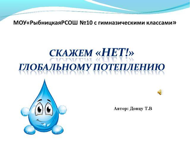 Автор: Донцу Т.В