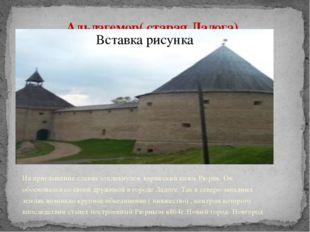 Альдагемор( старая Ладога) На приглашение славян откликнулся варяжский князь