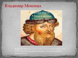 Владимир Мономах Владимир Мономах (1113-1125гг.) и его сын Мстислав(1125-1