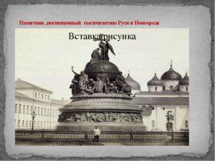 Памятник ,посвященный тысячилетию Руси в Новгороде