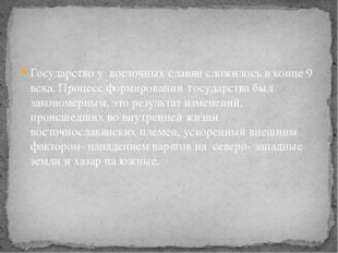 Государство у восточных славян сложилось в конце 9 века. Процесс формирования