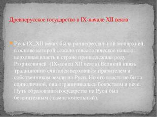 Русь IX_XII веках была раннефеодальной монархией, в основе которой лежало ген
