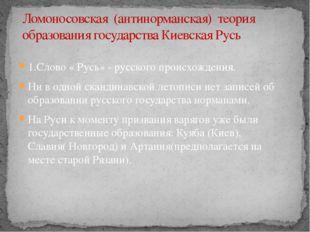 1.Слово « Русь» - русского происхождения. Ни в одной скандинавской летописи н