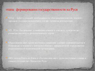 VII в. – набеги соседей, необходимость объединения союзов племен- зародыш гос