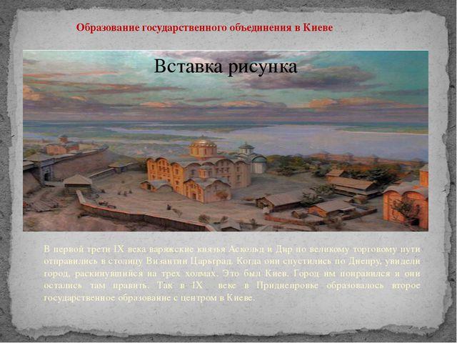 Образование государственного объединения в Киеве В первой трети IX века варяж...