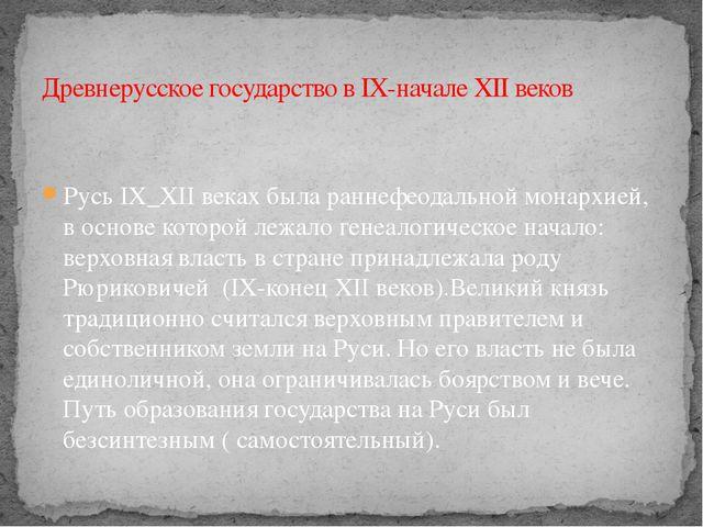 Русь IX_XII веках была раннефеодальной монархией, в основе которой лежало ген...