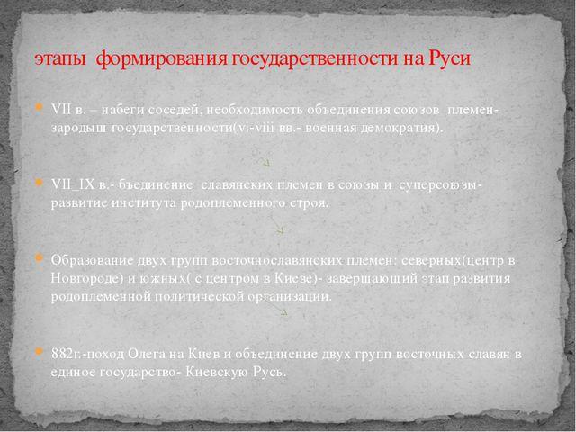 VII в. – набеги соседей, необходимость объединения союзов племен- зародыш гос...