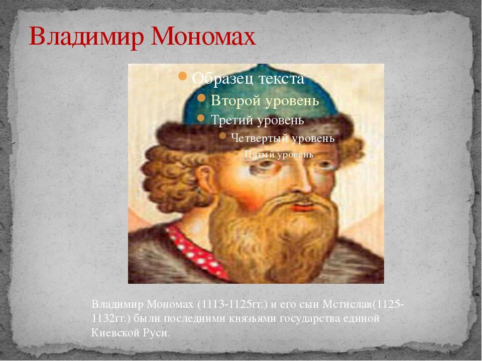 Владимир Мономах Владимир Мономах (1113-1125гг.) и его сын Мстислав(1125-1...
