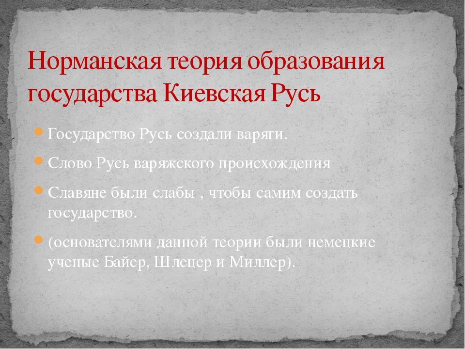 Государство Русь создали варяги. Слово Русь варяжского происхождения Славяне...