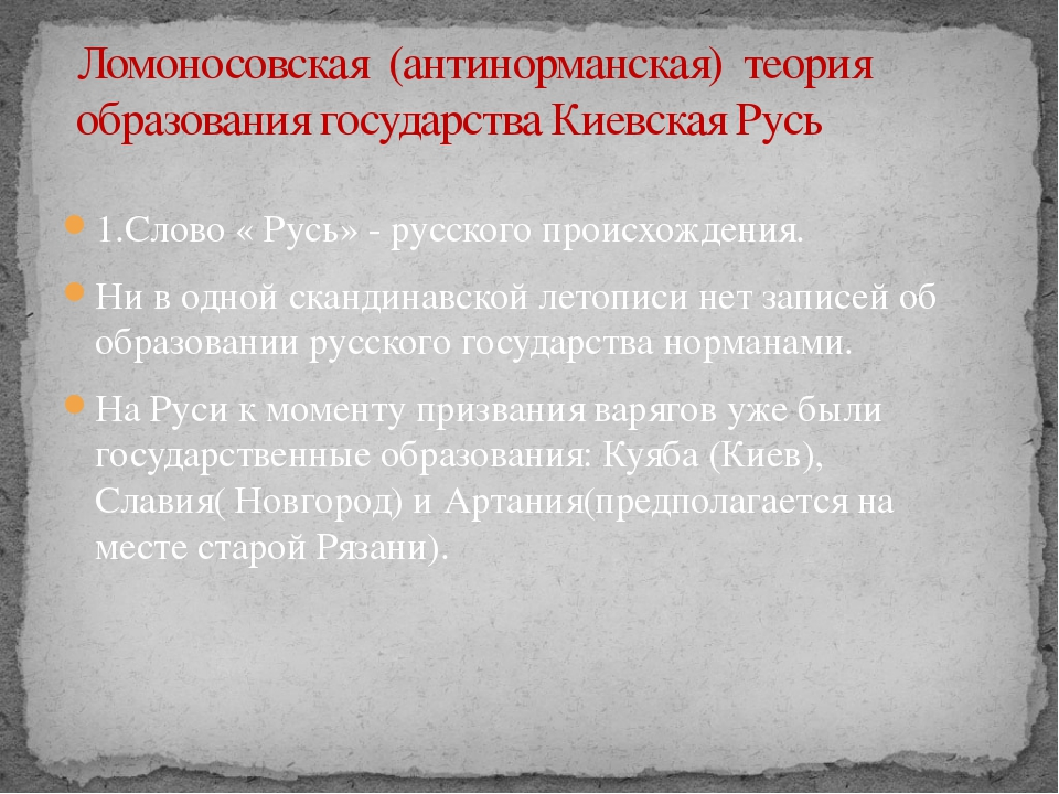 1.Слово « Русь» - русского происхождения. Ни в одной скандинавской летописи н...