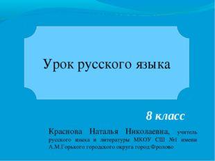 Урок русского языка 8 класс Краснова Наталья Николаевна, учитель русского язы