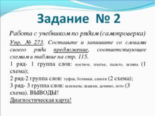 Работа с учебником по рядам (самопроверка) Упр. № 273. Составьте и запишите с