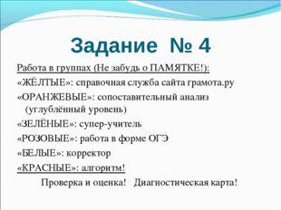 Задание № 4 Работа в группах (Не забудь о ПАМЯТКЕ!): «ЖЁЛТЫЕ»: справочная слу