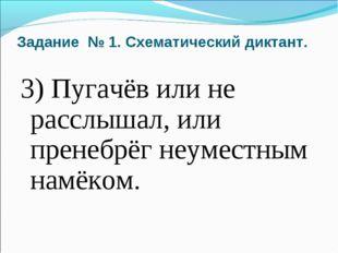 3) Пугачёв или не расслышал, или пренебрёг неуместным намёком. Задание № 1. С