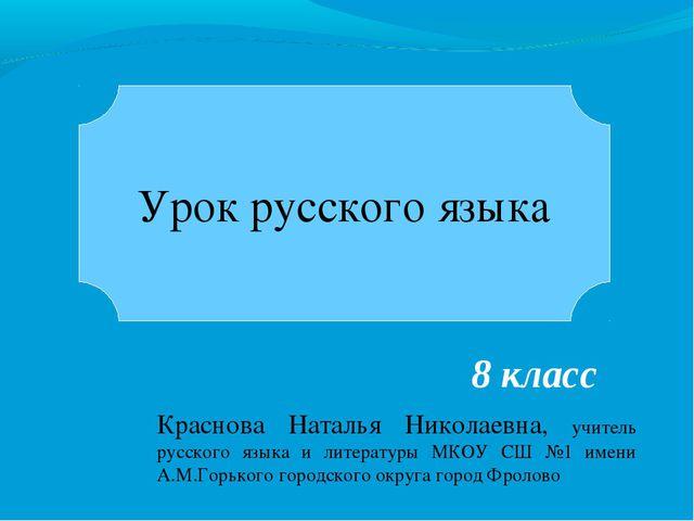 Урок русского языка 8 класс Краснова Наталья Николаевна, учитель русского язы...