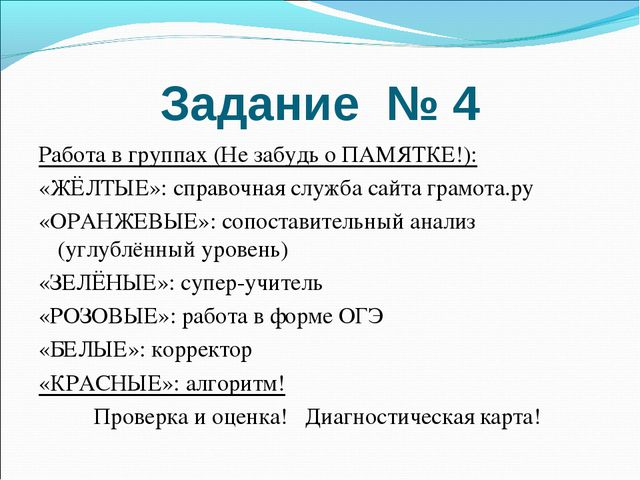 Задание № 4 Работа в группах (Не забудь о ПАМЯТКЕ!): «ЖЁЛТЫЕ»: справочная слу...