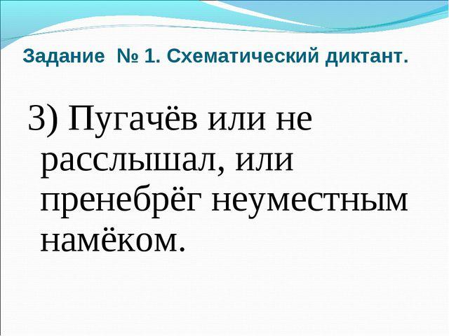 3) Пугачёв или не расслышал, или пренебрёг неуместным намёком. Задание № 1. С...