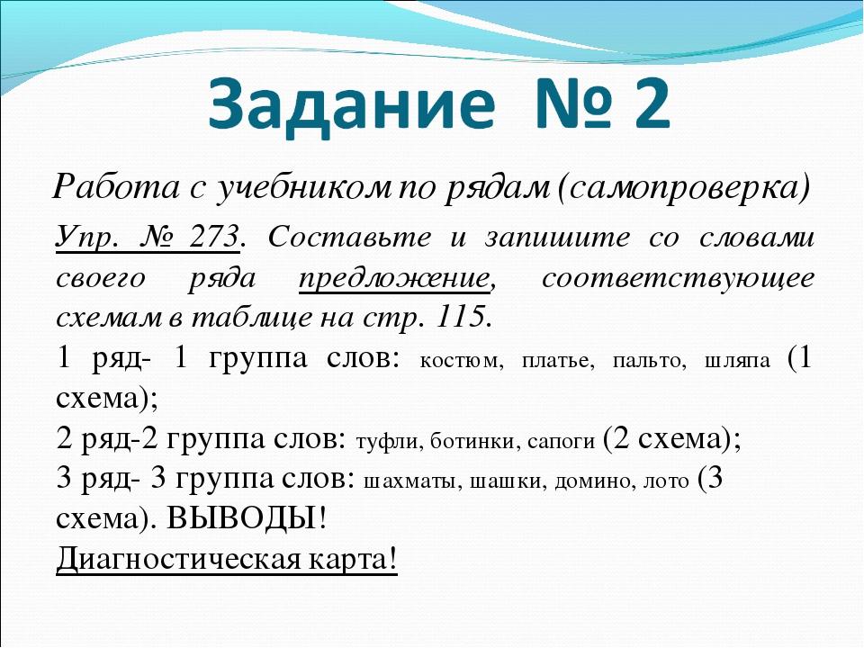 Работа с учебником по рядам (самопроверка) Упр. № 273. Составьте и запишите с...