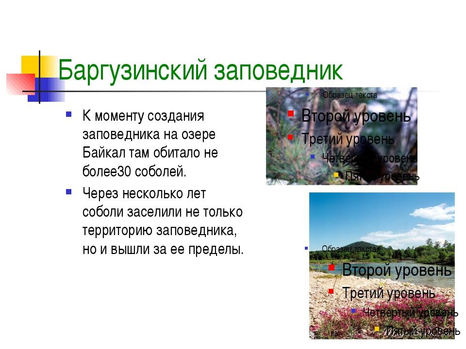 Парки россии презентация