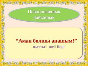 """""""Аман болшы анашым!"""" шаттық шеңбері"""
