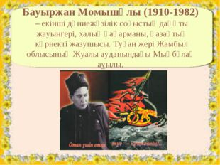 Бауыржан Момышұлы (1910-1982) – екінші дүниежүзілік соғыстың даңқты жауынгері