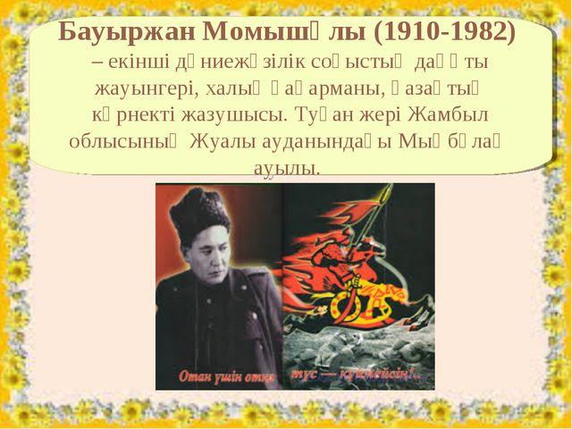 Бауыржан Момышұлы (1910-1982) – екінші дүниежүзілік соғыстың даңқты жауынгері...