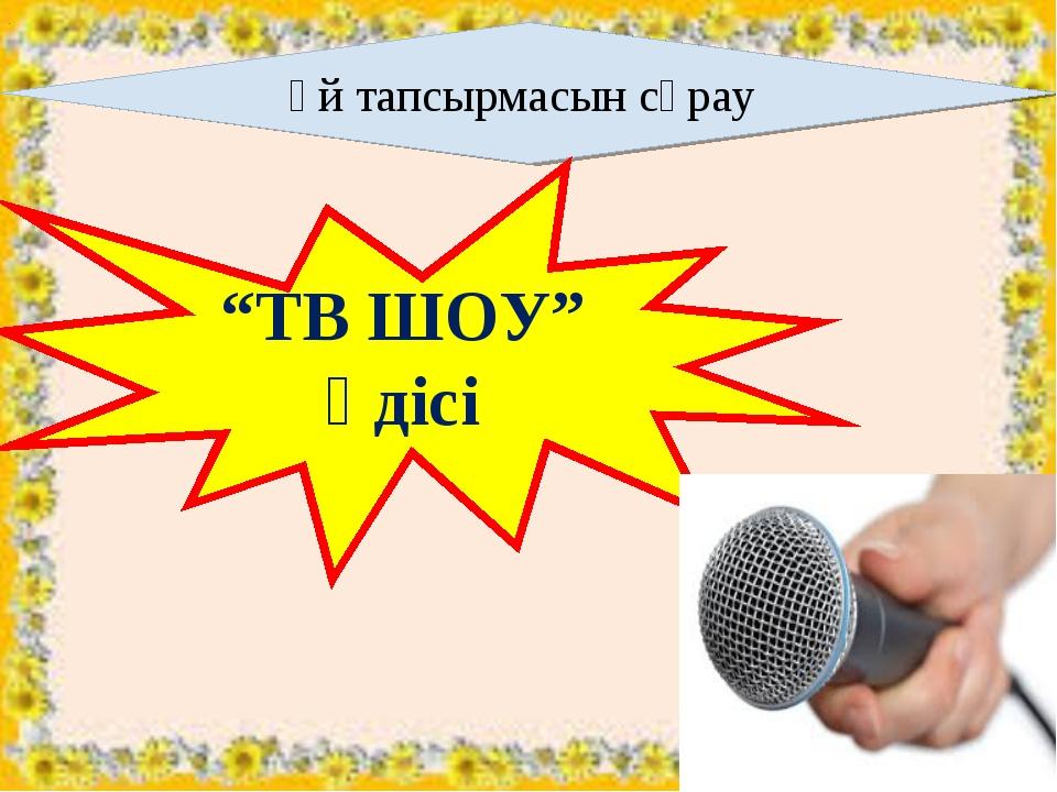 """Үй тапсырмасын сұрау """"ТВ ШОУ"""" әдісі"""