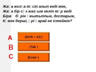 Үйге тапсырма §19 оқу, бақылау, тест сұрақтарына жауап беру. өздерің нөмірле