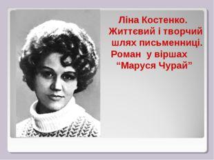 """Ліна Костенко. Життєвий і творчий шлях письменниці. Роман у віршах """"Маруся Ч"""