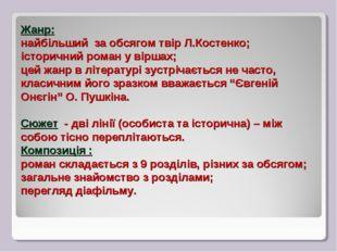 Жанр: найбільший за обсягом твір Л.Костенко; історичний роман у віршах; цей ж