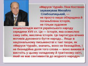 «Маруся Чурай» Ліни Костенко зауважував Михайло Слабошпицький, — не просто н