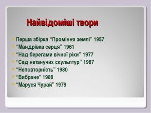 """Найвідоміші твори Перша збірка """"Проміння землі"""" 1957 """"Мандрівка серця"""" 1961"""