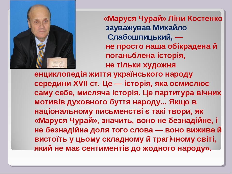 «Маруся Чурай» Ліни Костенко зауважував Михайло Слабошпицький, — не просто н...