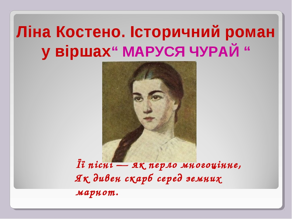 """Ліна Костено. Історичний роман у віршах"""" МАРУСЯ ЧУРАЙ """" Її пісні — як перло..."""