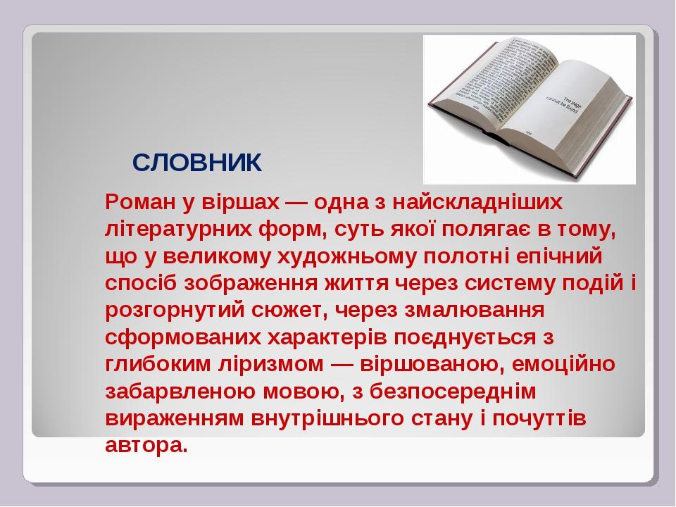Роман у віршах — одна з найскладніших літературних форм, суть якої полягає в...