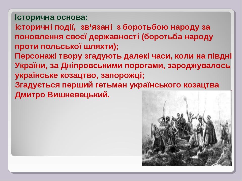 Історична основа: історичні події, зв'язані з боротьбою народу за поновлення...