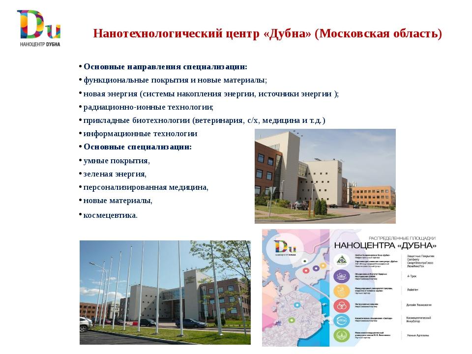 Нанотехнологический центр «Дубна» (Московская область) Основные направления с...