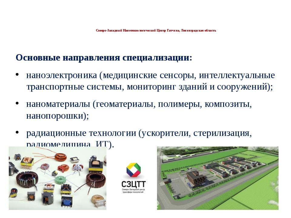 Северо-Западный Нанотехнологический Центр Гатчина, Ленинградская область Осно...