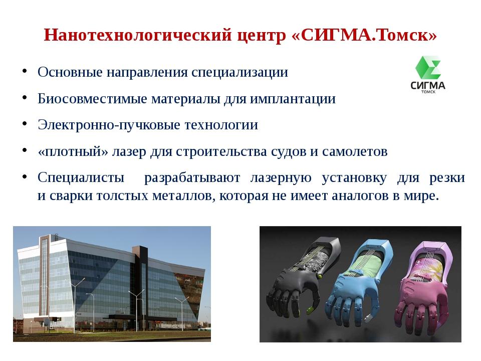 Нанотехнологический центр «СИГМА.Томск» Основные направления специализации Би...