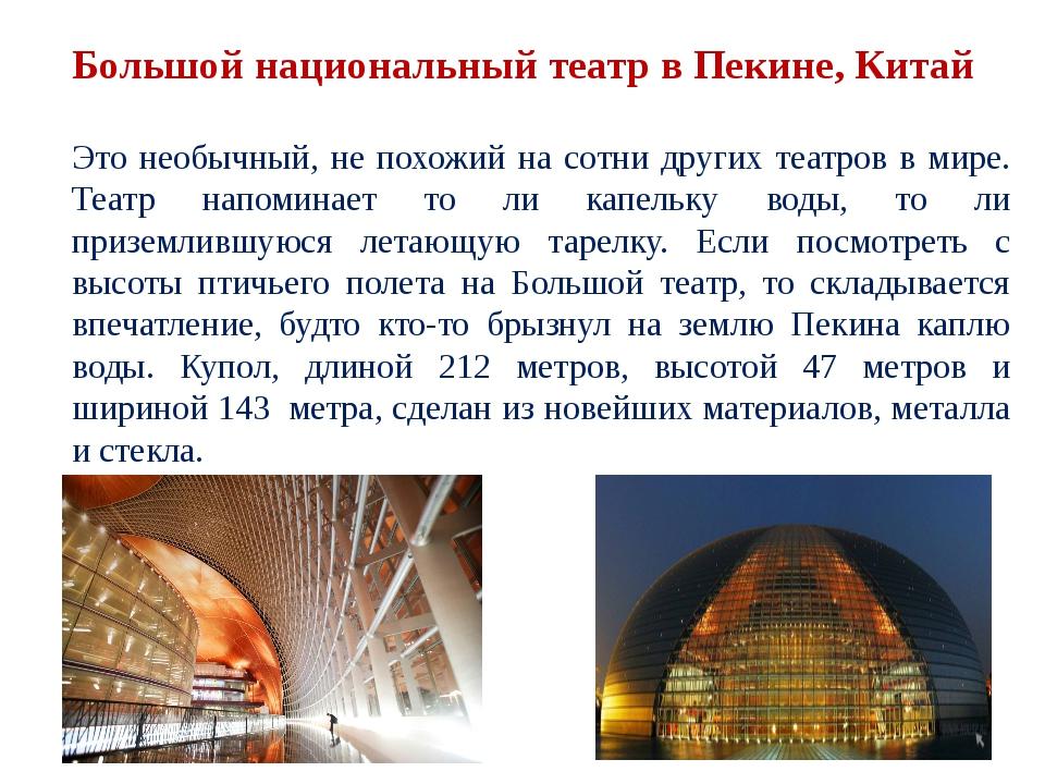 Большой национальный театр в Пекине, Китай Это необычный, не похожий на сотни...