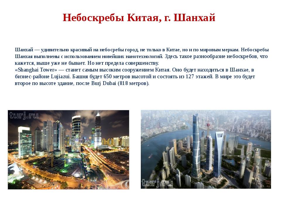 Небоскребы Китая, г. Шанхай Шанхай — удивительно красивый на небосребы город,...