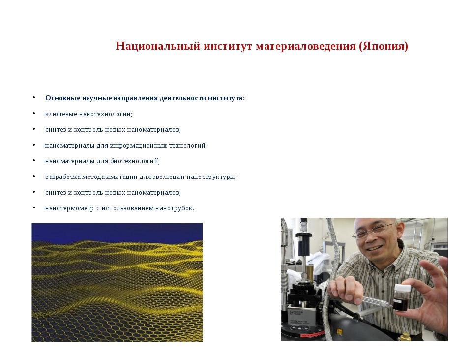 Национальный институт материаловедения (Япония) Основные научные направления...