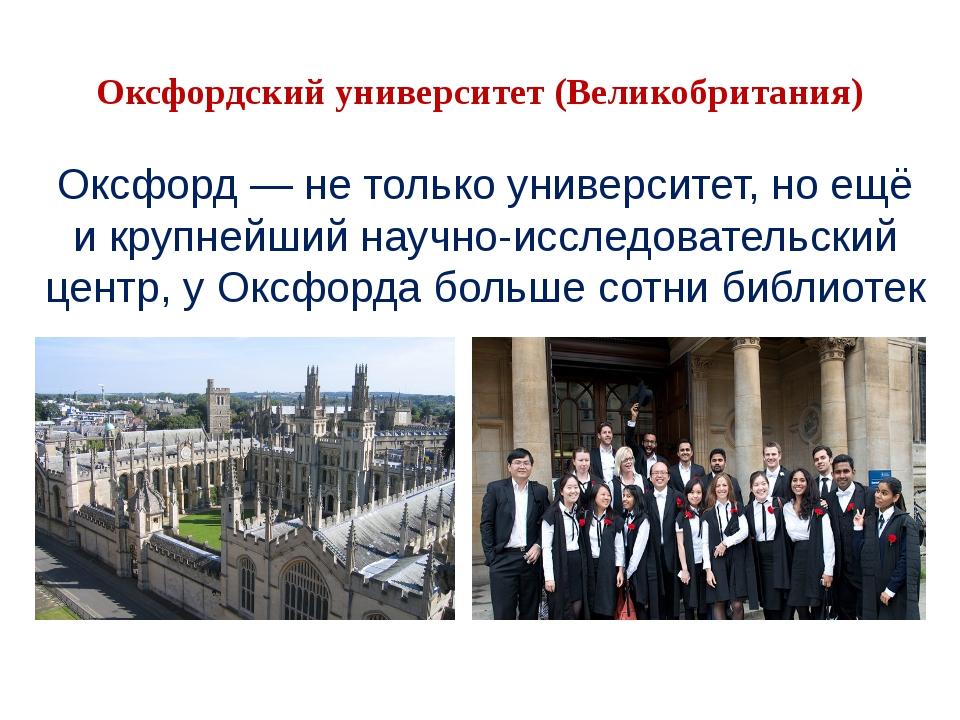 Оксфордский университет (Великобритания) Оксфорд— не только университет, но...