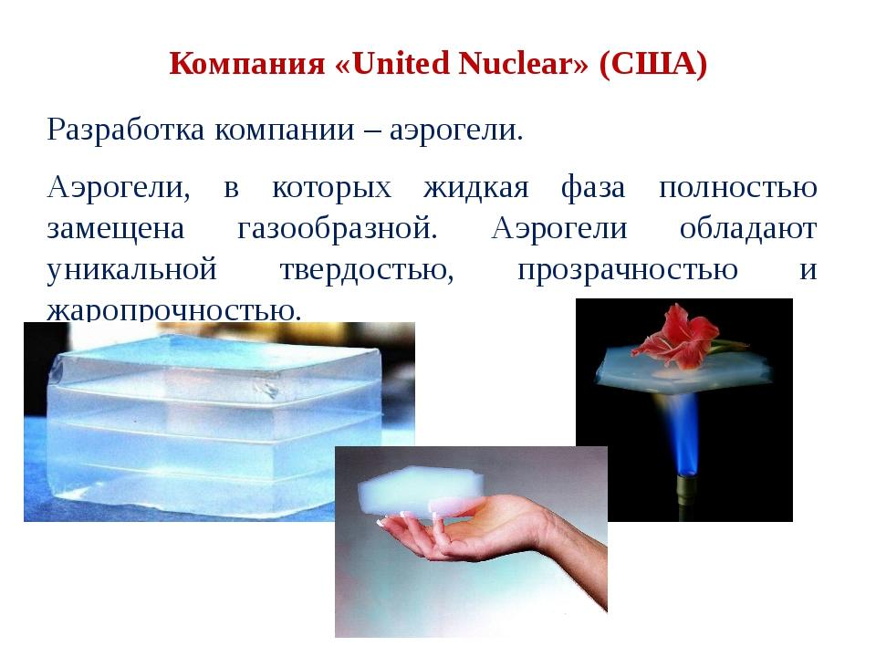 Компания «United Nuclear» (США) Разработка компании – аэрогели. Аэрогели, в к...
