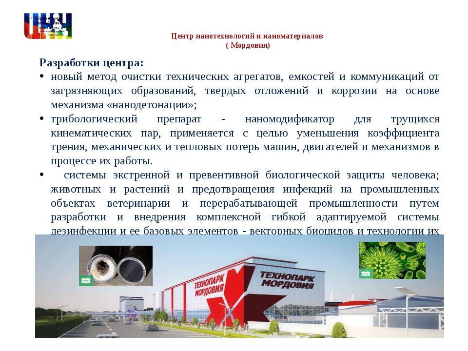 Центр нанотехнологий инаноматериалов ( Мордовия) Разработки центра: новый ме...