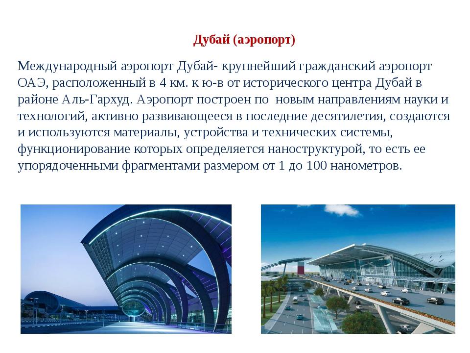 Дубай (аэропорт) Международный аэропорт Дубай- крупнейший гражданский аэропор...