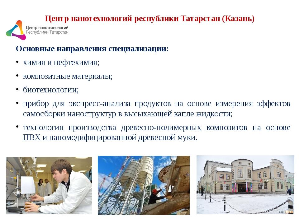 Центр нанотехнологий республики Татарстан (Казань) Основные направления специ...