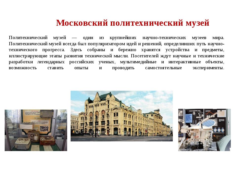 Московский политехнический музей Политехнический музей — один из крупнейших н...