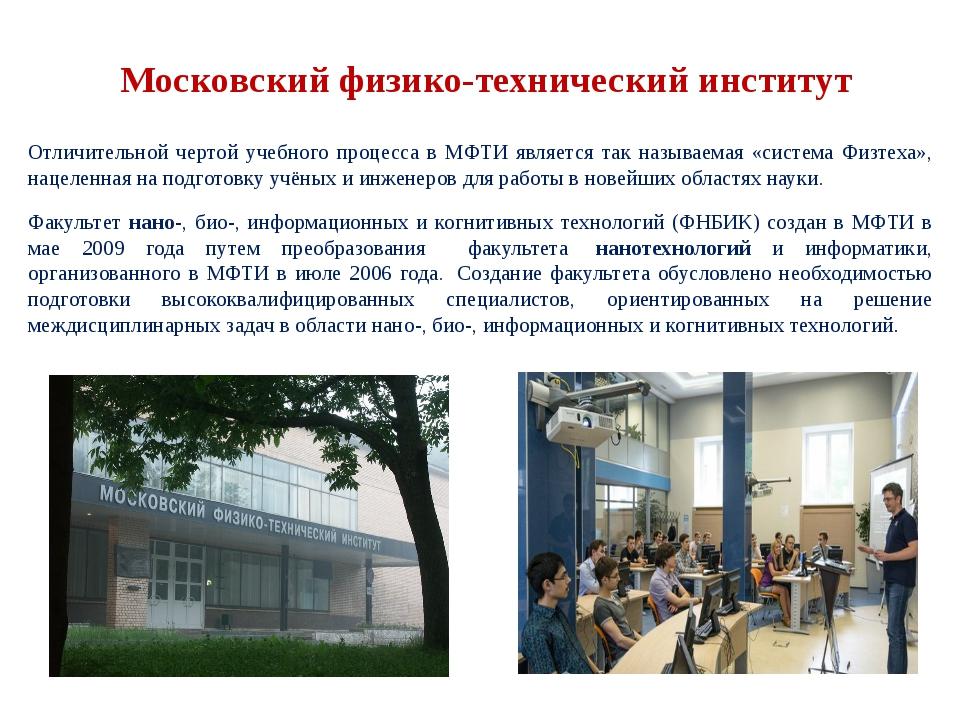 Московский физико-технический институт Отличительной чертой учебного процесса...