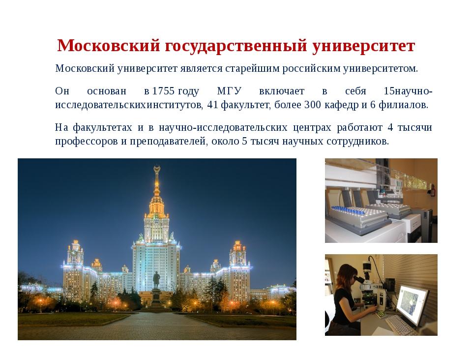 Московский государственный университет Московский университет является старей...